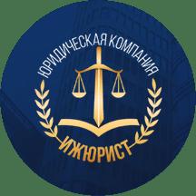 Юридическая компания ИжЮрист