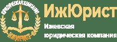 Юристы Ижевска - Бесплатная консультация