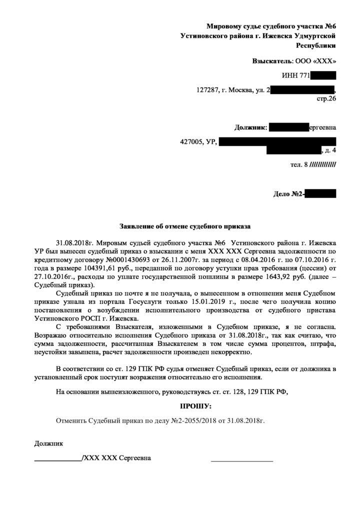 Образец заявления об отмене судебного приказа скан