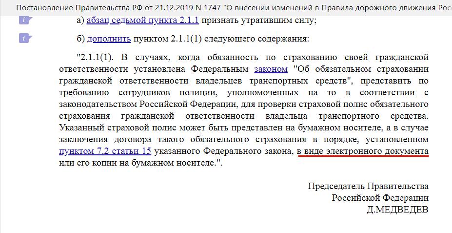 Изменения ПДД электронный полис ОСАГО