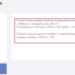 Контакты ГИТ в Ижевске скриншот 2