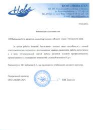 Рекомендательное письмо ООО НОВА EXP