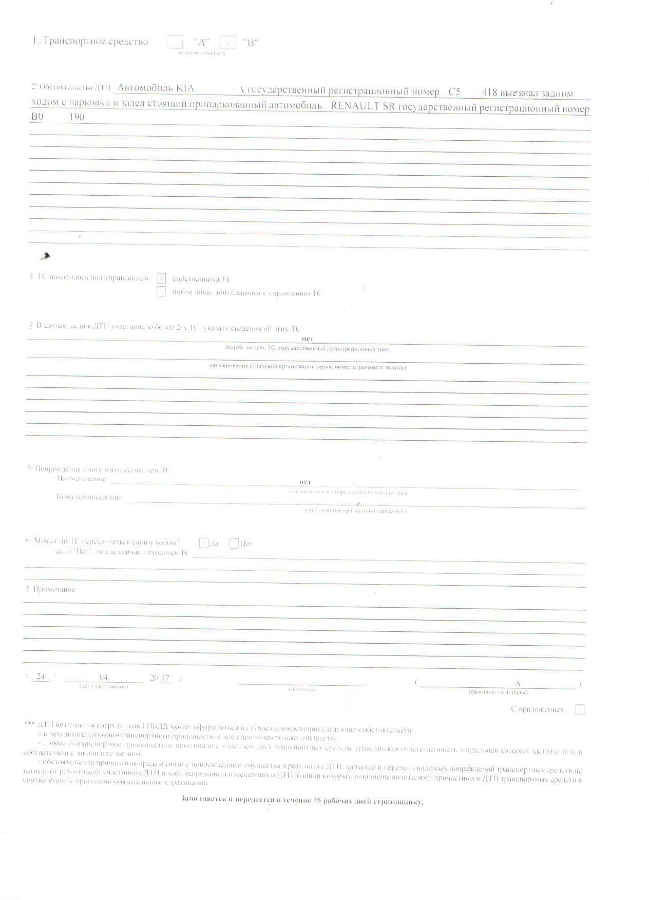 Образец заполнения европротокола скан 2