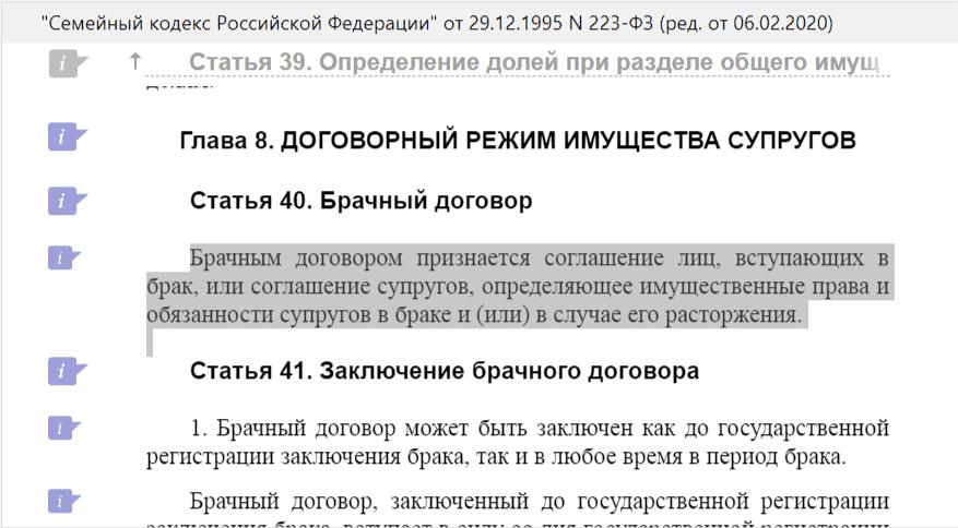 Статья 40 СК РФ скриншот