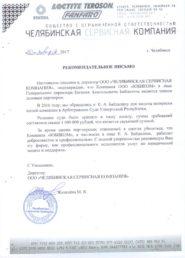 Челябинская сервисная компания рекомендация