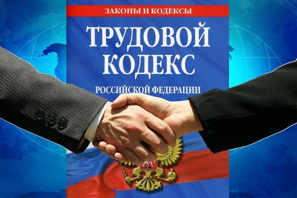 Трудовой кодекс РФ картинка