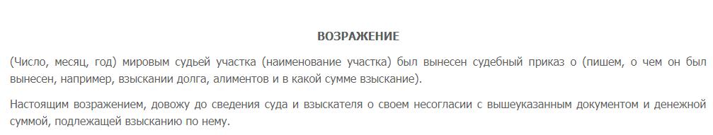 текст возражения скан