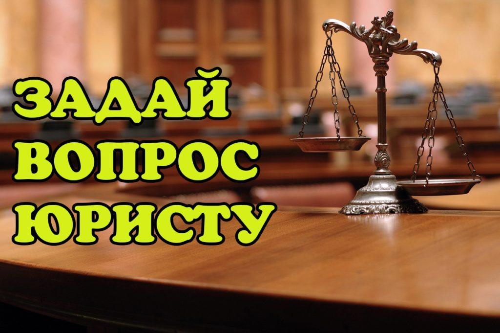 Задать вопрос юристу картинка