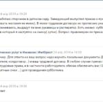 Группа ВК юридическая консультация скриншот 3