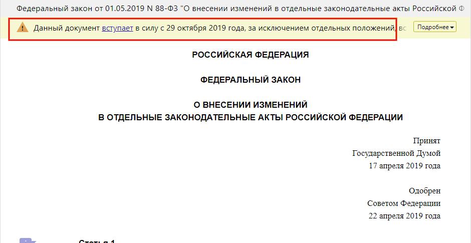 ФЗ об изменении в ОСАГО картинка