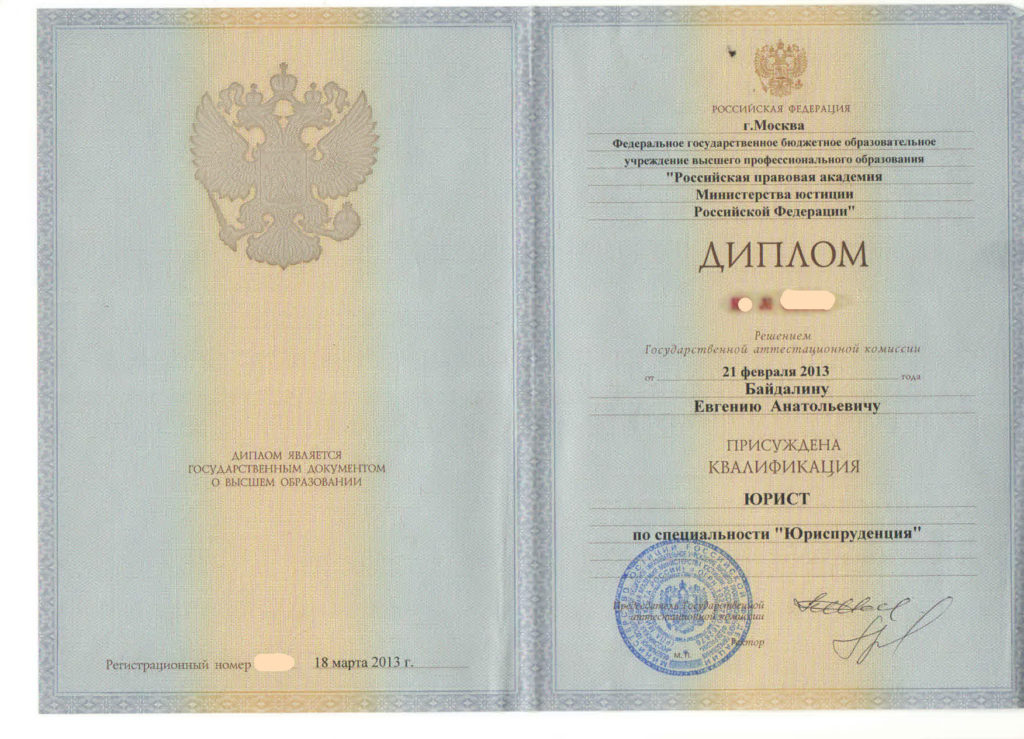 Диплом юрист Евгений Байдалин скрин 1