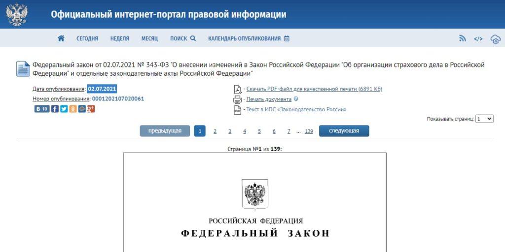 ФЗ об отмене прохождения ТО скрин