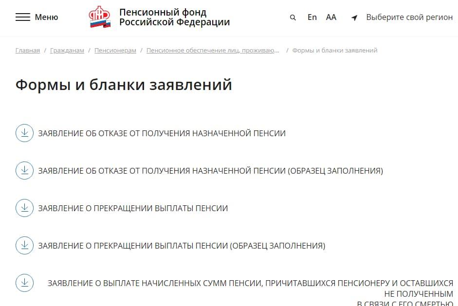 Формы и бланки заявлений ПФР скрин