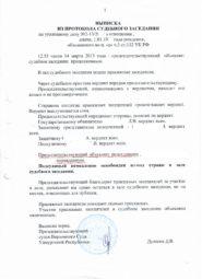 Оправдательный вердикт жителю г. Ижевск скан