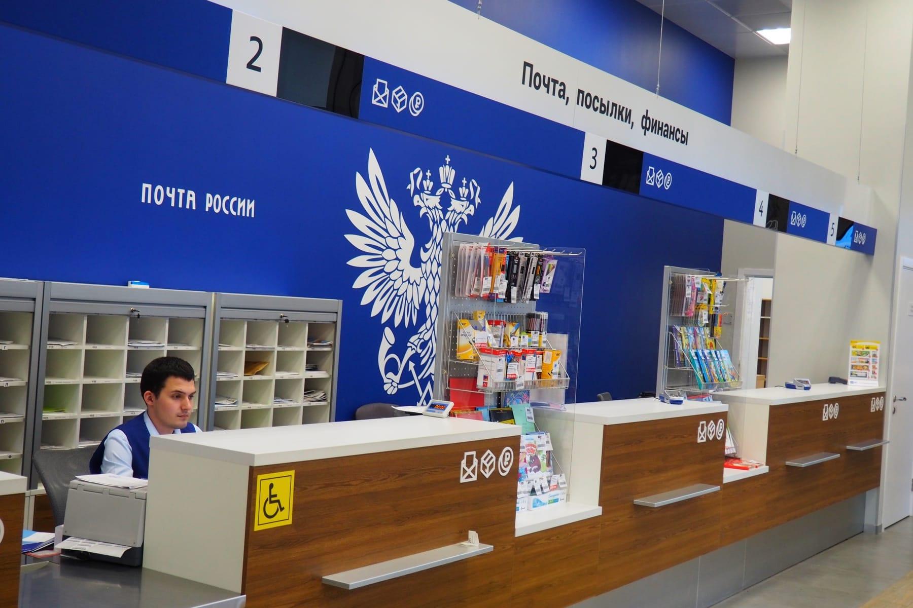 Почта России прием писем