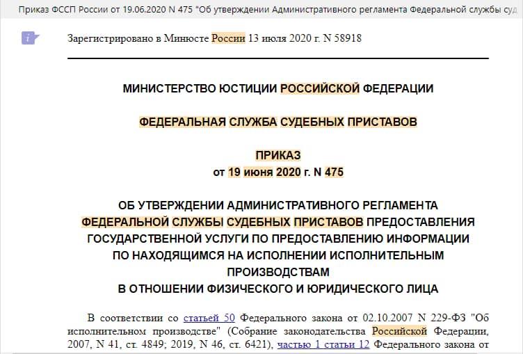Приказ ФССП №475 скрин