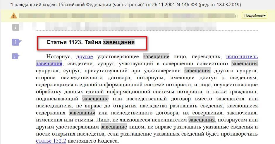 Ст 1123 ГК РФ тайна завещания скрин
