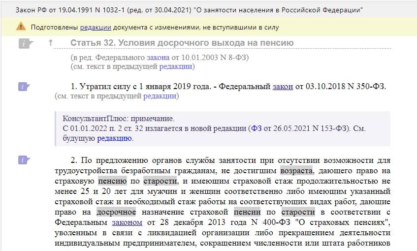 Ст. 32 ФЗ о занятости населения скрин