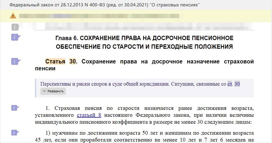 Статья 30 ФЗ о Страховых пенсиях скрин