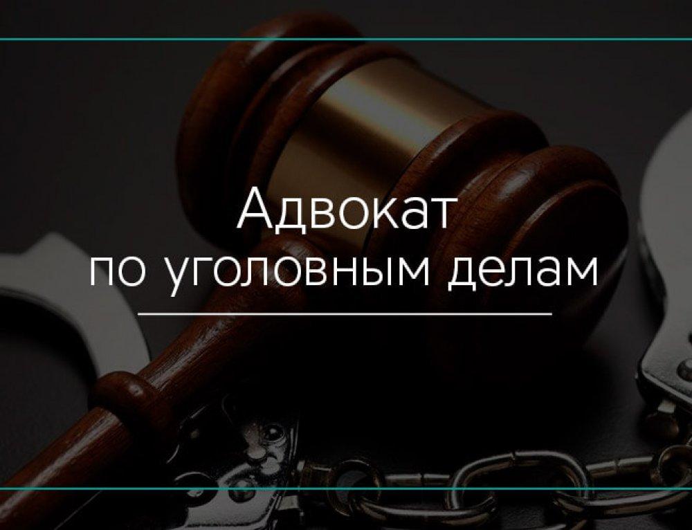 Адвокат по уголовным делам картинка