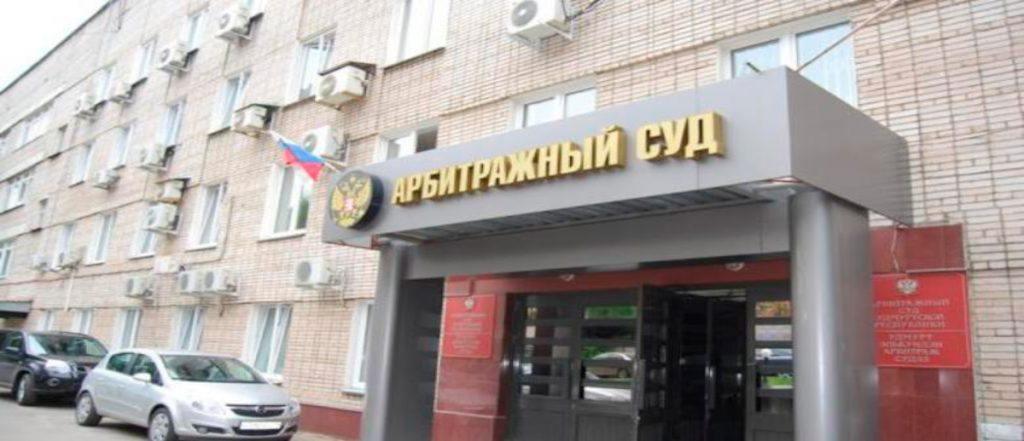 Арбитражный Суд Удмуртской Республики картинка