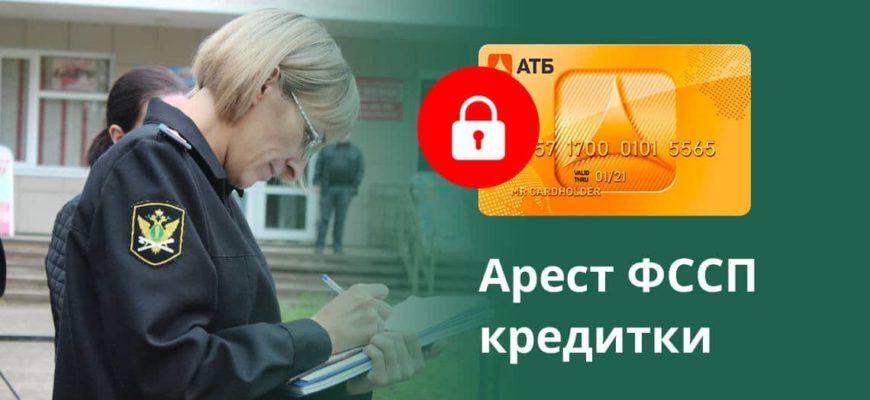 Арест и блокировка кредитной карты картинка