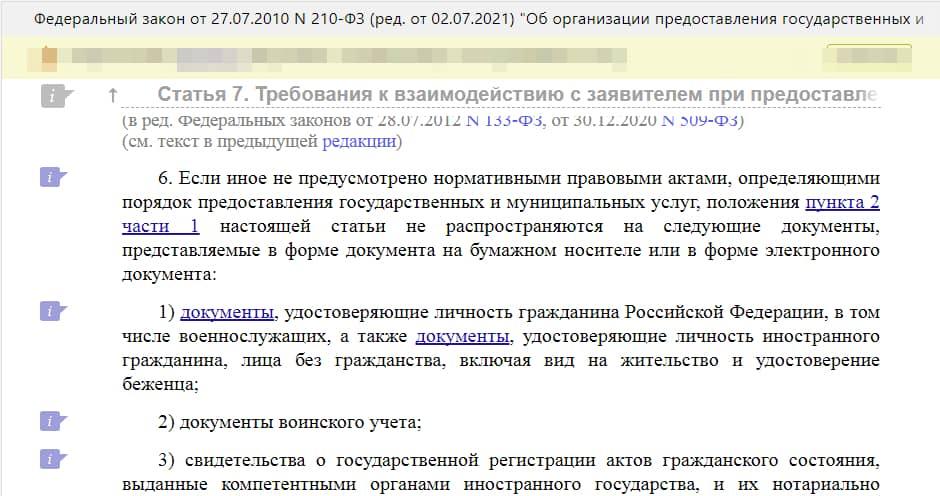 ч.6 ст.7 ФЗ №210 от 27.07.2010 г