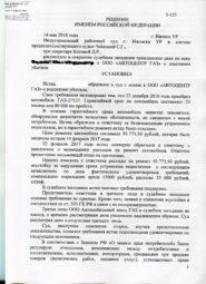 Решение Индустриального районного суда г. Ижевск скан 1