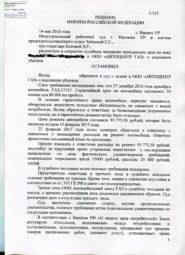 Решение Индустриального суда г. Ижевск 7