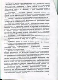 Решение Индустриального суда г. Ижевск 6