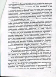 Решение Индустриального районного суда г. Ижевск скан 3