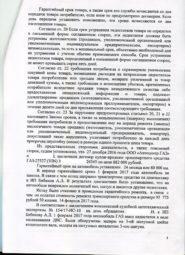 Решение Индустриального суда г. Ижевск 5