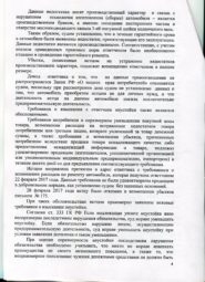 Решение Индустриального районного суда г. Ижевск скан 4