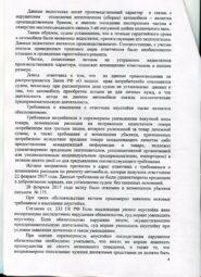 Решение Индустриального суда г. Ижевск 4