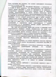 Решение Индустриального суда г. Ижевск 3