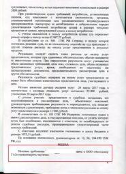 Решение Индустриального районного суда г. Ижевск скан 6