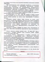 Решение Индустриального суда г. Ижевск 2