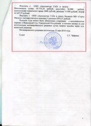 Решение Индустриального районного суда г. Ижевск скан 7