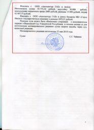 Решение Индустриального суда г. Ижевск 1