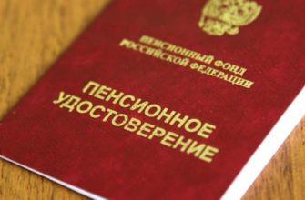 пенсионное удостоверение картинка