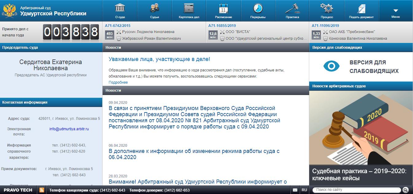 Услуги юриста по арбитражным делам в г. Ижевск - представитель в АС УР
