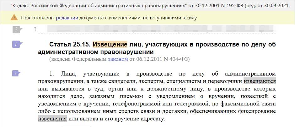 ст 25.12 КоАП РФ извещение лиц