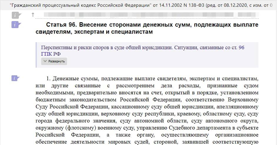 статья 96 ГПК РФ скрин